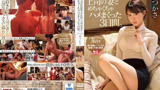 SSNI-518 While My Boss Was Out On A Business Trip, I Spent Three Days With My Boss's Wife Being Fucked. Tsukasa Tsuji