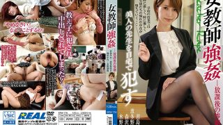 XRW-716 Female Teacher Rape After School Tragedy