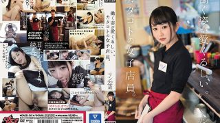 DASD-561 I Love The Way She Works A Female Clerk At Katakoto Rin 22 Years Old…