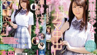 HND-693 Uniform Girl And The First Raw Creampie Taninami Flower Love…