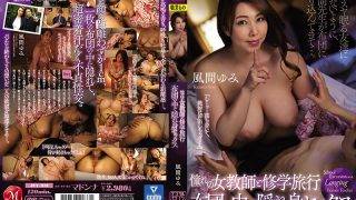 JUY-918 Longing Female Teacher And School Trip Hiding In The Futon Sex Kazama Yum…