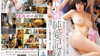 MIDE-670 While She Was Away For Four Days On A Trip Her Naughty Elder Sister And…