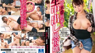 XVSR-486 Absolutely Can Cum Production Sex Club Miss Makoto Kurata…