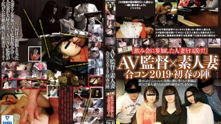 C-2430 AV Director Unmarried Couple Joint Party 2019 Spring Of Spring Party…