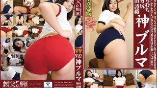 OKB-031 Whippy Big Deka Ass God Bloomers Tsukada Shiori Lolita From Little Pretty…