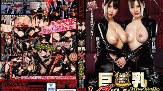 RCTD-261 Busty Lesbian Battle Investigator 2 Mikuru Shiiba Fuji White Peach Feath…