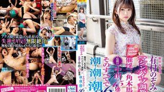 SVDVD-743 New Female Teacher Nozomi Arimura Machine Vibe Torture Adjacency Tri…