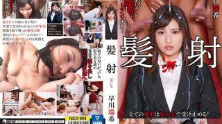 NEO-694 Hair Shot Hatsuka Yuki Hayakawa…
