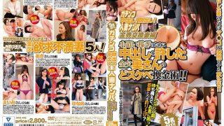 JKSR-405 Gachinko Pies Appearance Married Woman Pick-up Cash Voucher Exchange Wif…