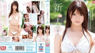 SSNI-541 Rookie NO 1 STYLE Riko Shiraha AV Debut Blu-ray Disc …