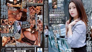 ATID-356 Half Beauty Discovery In Meeting In REAL WORLD VIII Family If I Chase …