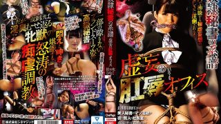 CMC-222 Genealogy Of A Slave Secretary An Anus-in-law Office Of Falsehood Hinako …
