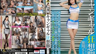 DPMI-041 Kangar Fanatic Legs Kurokawa Sarina…