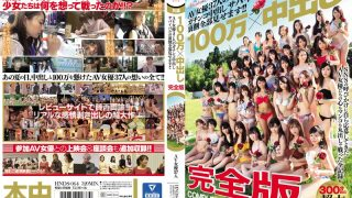 HNDS-064 1 Million X Creampie Full Version Shows The Whole Reverse Side Of 37 Sur…