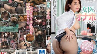 HOMA-069 Kannazaki Kana Is A Woman Doctor Who Makes Onaho…