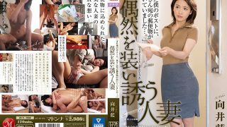 JUY-938 I Also Received A Mail For My Wife At My Post Married Woman Mukai …