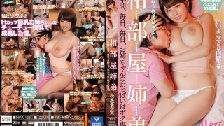 MIAA-138 Aiba Aunt And Sister For 10 Years Every Day My Sister 39 s Tits Are D…