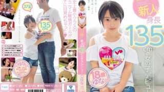 MIFD-083 I Wanted To Practice For Blowjob And Sex Rookie 135cm Tall Girl Debut U…