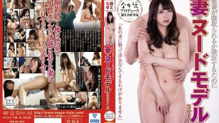 NSPS-828 Naoki Yugi Made My Wife A Nude Model To Test If My Wife Is Sleeping…