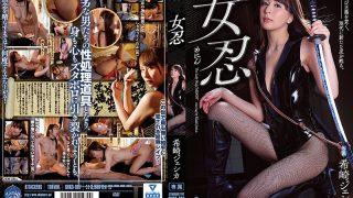 SHKD-867 Woman Shinobu Jessica Nozaki…