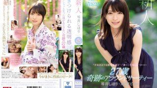 SSNI-554 Rookie NO 1 STYLE Shiori Sakurai AV Debut…