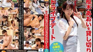 MCT-057 Aoi Kururugi Chartered Drive Dating…
