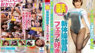 FSET-848 Fully Dressed Leotard Rhythmic Gymnastics Members Like Blowjob Erina Ich…