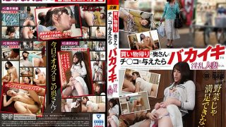FSET-849 When I Gave My Wife To My Wife After Shopping…
