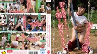 PIYO-044 No Way Such A Nasty Chick Girl Is Filled With Aphrodisiacs And Reason C…