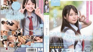 SDAB-108 I Will Be This Cute Habit Matsumoto Ichika SOD Exclusive AV Debut I…