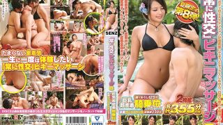 SDDE-597 Always Intercourse Bikini Massage 8 Big Tits Super Close Cowgirl Full …