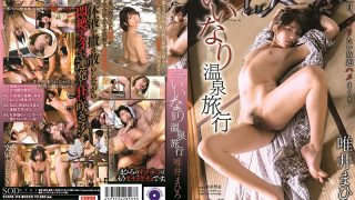 STARS-118 One Day And Two Nights Yari Wants To Squirt All-you-can-eat Hot Spring…