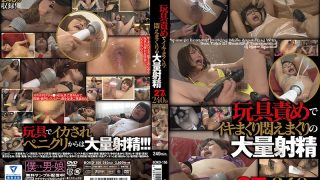 BOKD-156 Massive Ejaculation Of Iki Rolling With Toy Toy Blame 27 People 240 Minu…