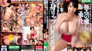 MDBK-054 Full-body Lip Busty Companion That Licks The Body With Its Tongue…