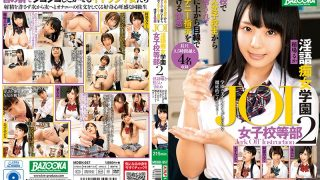 MDBK-057 The Pleasure Of Being Ordered From A Beautiful School Girl At School And…