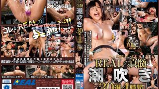 REAL-706 The Essence Of REAL Squirting 30 Selections 4 Hours…