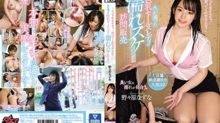 DASD-586 A Naughty Toy Could You Buy Me Nazuna Nonohara A Wet Sales Lady W…