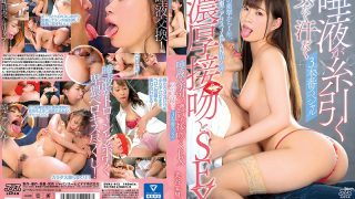 DVAJ-412 Thick Kiss And SEX That Saliva Gets Threaded 3 Sweaty Production Special…