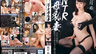 HONE-243 NTR Breast Milk Wife 39 s Breast Milk Has Been Drunk By A Company Colle…