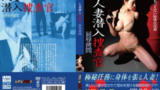 NCAC-145 Married Sneaker Investigator Humiliation Torture…