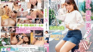 SKMJ-064 The Best AV Debut Of Pure God Kawai College Student Living In Miyagi Pre…