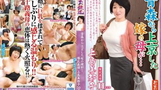 OFKU-129 Mother-in-law Who Went To Tokyo From Aomori Big Tits Mother-in-law M…