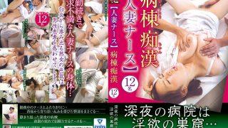 RUKO-039 Married Nurse Ward Molester…