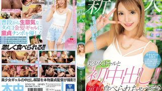 HND-721 New Girl Gal And First Vaginal Cum Shot I 39 ll Eat Virgins…