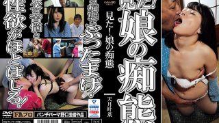 HOKS-043 Saw Daughter 39 s Foolery Kana Tenzuki…