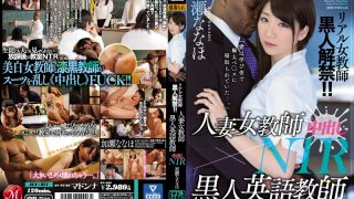 JUY-971 Real Female Teacher Black Ban Married Woman Female Teacher X Black Eng…