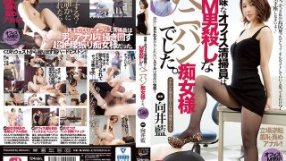 MGMQ-040 The Quiet Office Cleaner Was A Strap-on Slut Who Killed M Man Ai Mukai…