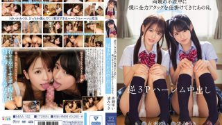 MIAA-152 Reverse 3P Harlem Creampie That Day When My Childhood Twin Sisters Attac…