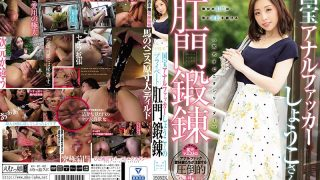 MISM-148 National Treasure Anal Fucker Shoko 39 s Private Anal Training…