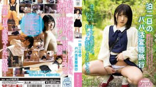 NKD-241 Daddy Active Transformation Trip Hikaru All Month Of Two Days One Night…